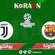 مشاهدة مباراة برشلونة ويوفنتوس بث مباشر دوري أبطال أوروبا